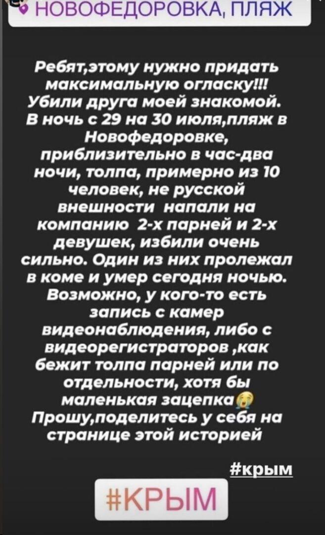 Новости Крымнаша. Второсортные люди
