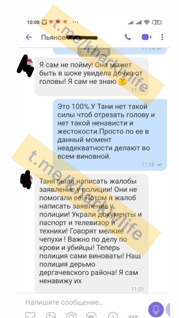 """Telegram """"Харьков Life"""""""