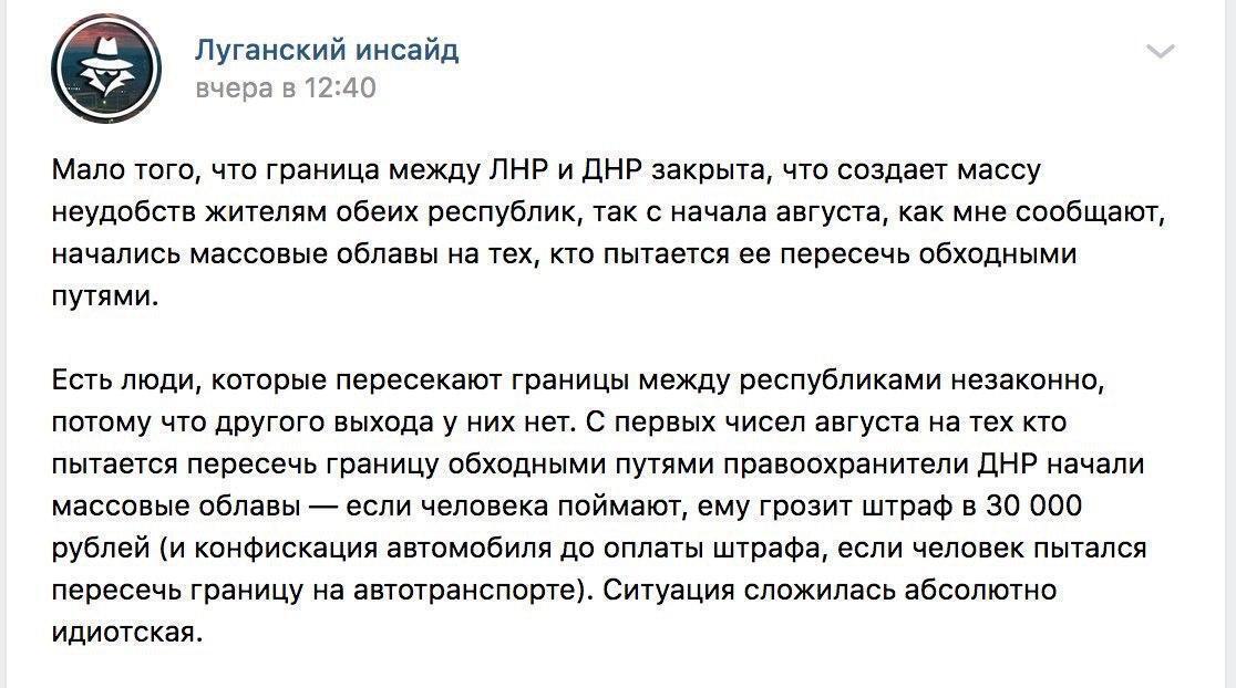 """За пересечение """"границы"""" между """"ДНР"""" и """"ЛНР"""" придется платить"""