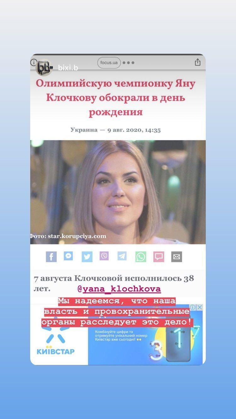Комментарий Яны Клочковой