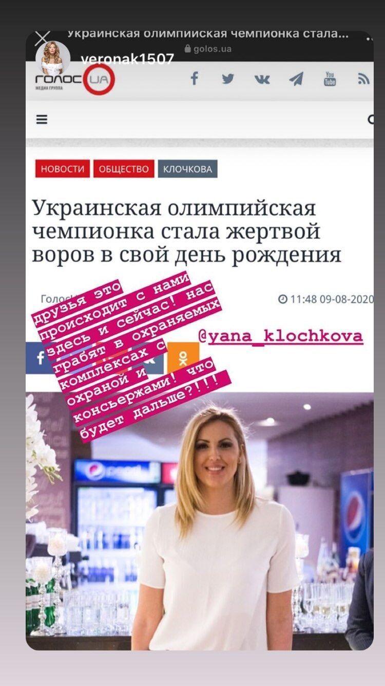 Яна Клочкова отреагировала на новость об ограблении