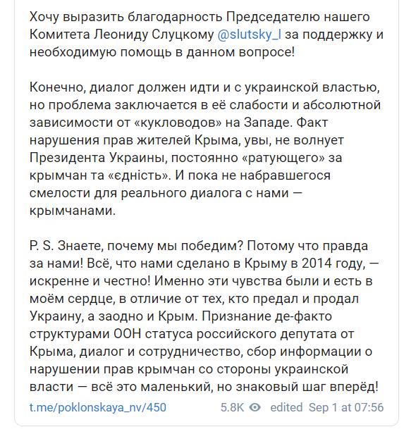 Она заявила, что Украина незаконно лишила людей воды
