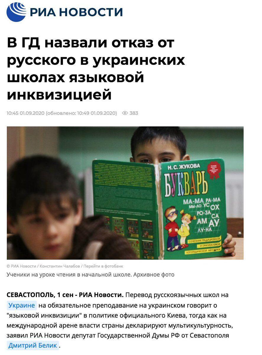 Новости Крымнаша. В Крыму в первый класс пошли дети, не знающие, что такое Украина