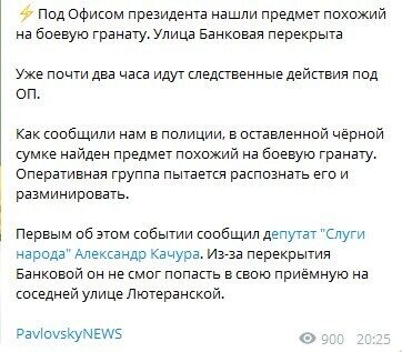 Telegram PavlovskyNews