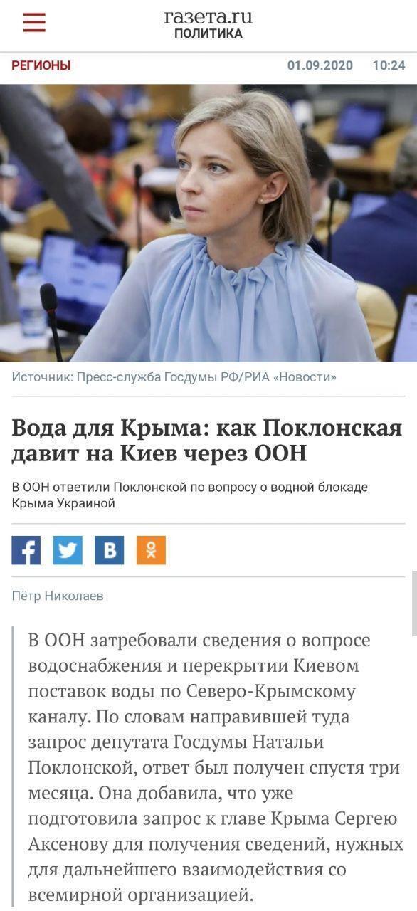 Кремль пытается через ООН добиться поставок воды в Крым