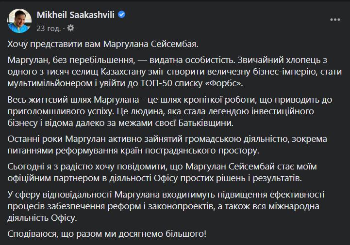 Саакашвили отрекомендовал нового члена своей команды