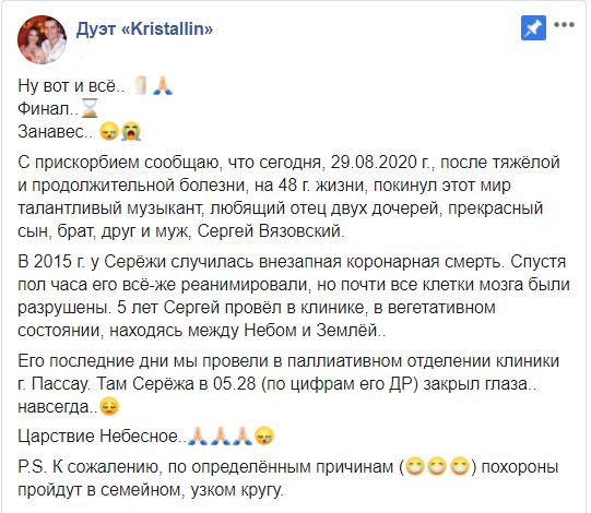 Сергій В'язовський провів 5 років у вегетативному стані