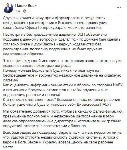 Facebook Павла Вовка