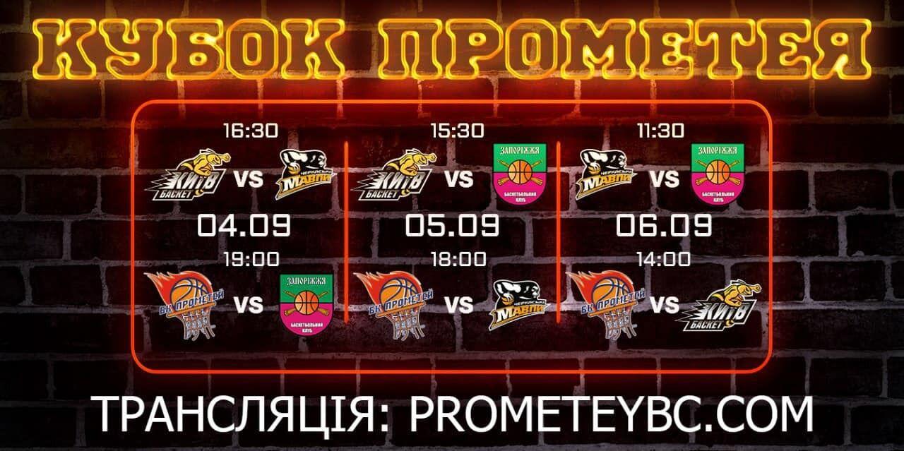 Расписание игр турнира Кубок Прометея.