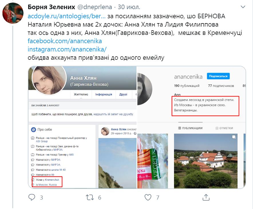 Информация о дочерях Берновой