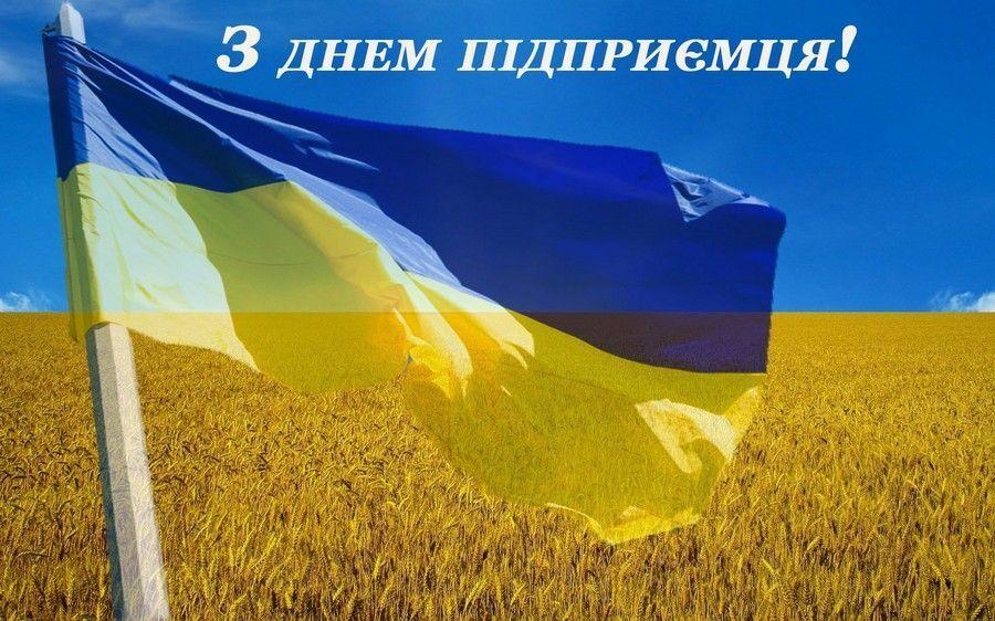 С Днем предпринимателя Украины.