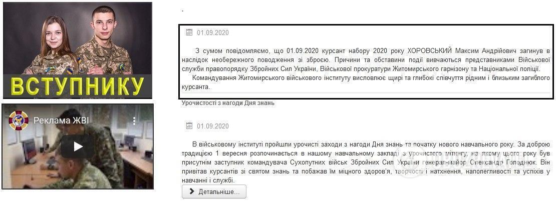 Повідомлення про смерть курсанта на сайті Житомирського військового інституту ім. С. П. Корольова