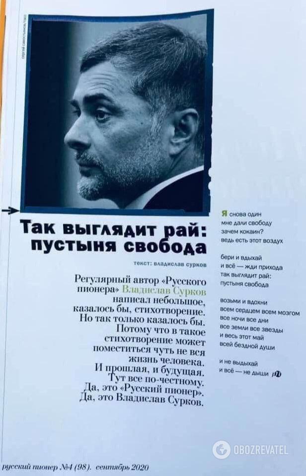 Експомічник Путіна написав вірш про свободу без кокаїну: в мережі ажіотаж