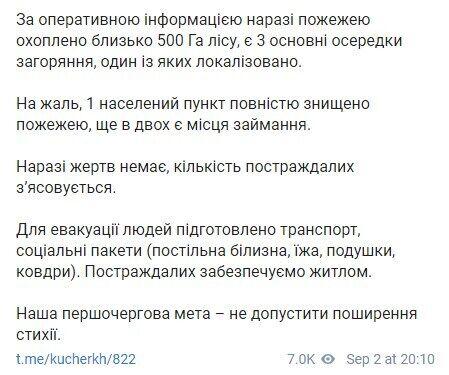 Telegram Алексея Кучера .