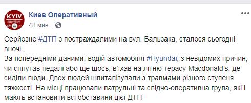 У Києві авто вилетіло на майданчик McDonald's і збило двох жінок. Фото та відео