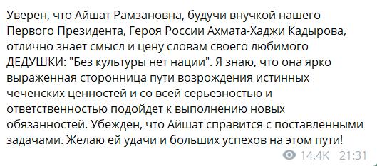 Кадыров назначил 21-летнюю дочь замминистра: как выглядит девушка
