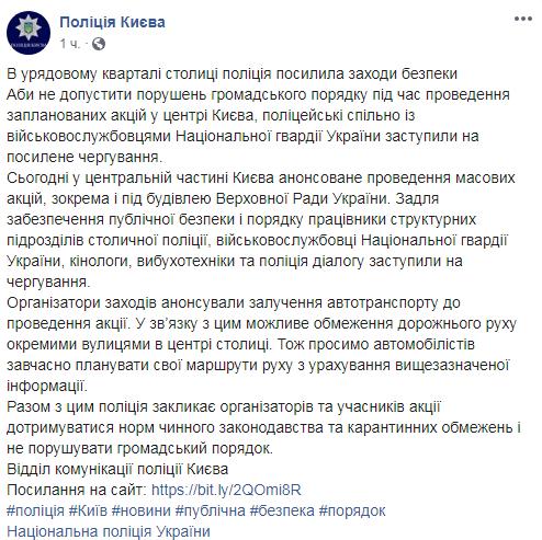 """""""Евробляхеры"""" устроили протест в центре Киева: под Раду стянули полицию и Нацгвардию. Видео"""