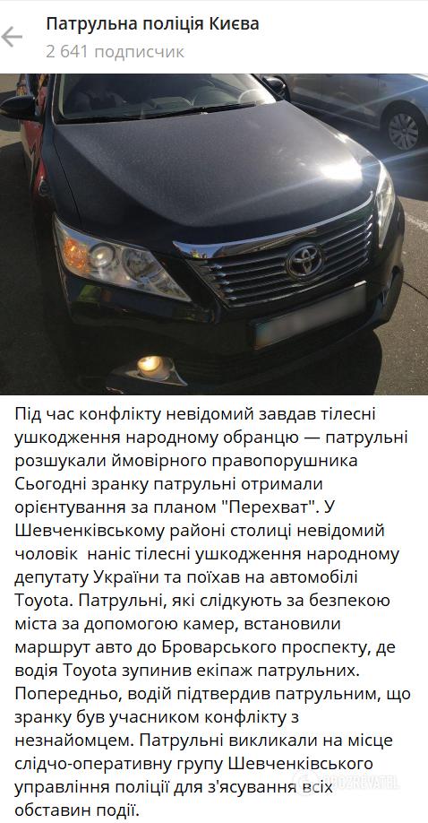 Ймовірного нападника на нардепа Полякова затримано – поліція