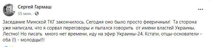 Гармаш рассказал о скандале на заседании ТКГ.