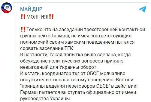 В ОРДЛО обвинили украинцев в срыве переговоров.