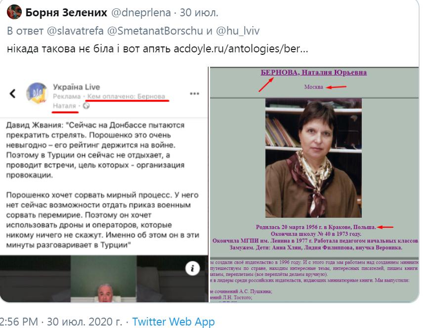 """Дискредитационный пост Жвании и его """"спонсор"""""""