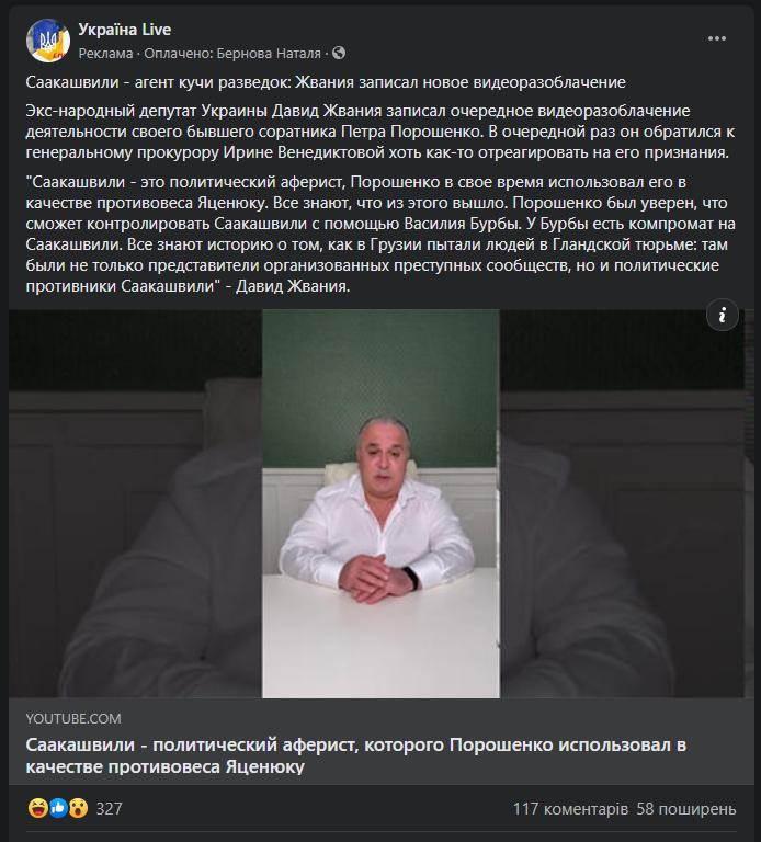 Скандальный вброс Жвании в группе с российскими корнями
