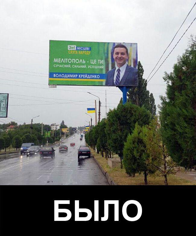 Теневой бизнес мелитопольской наружной рекламы