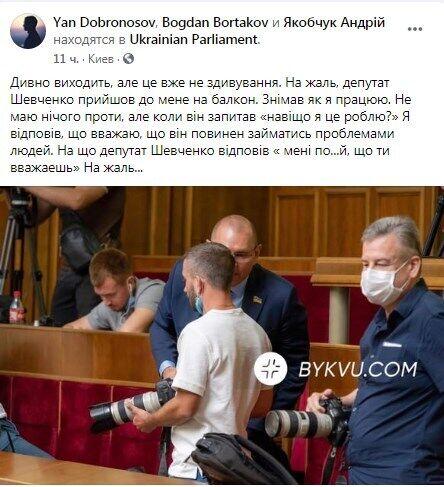 Facebook Яна Доброносова.