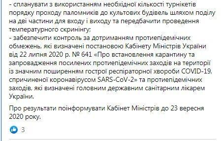 Facebook Олега Немчінова.