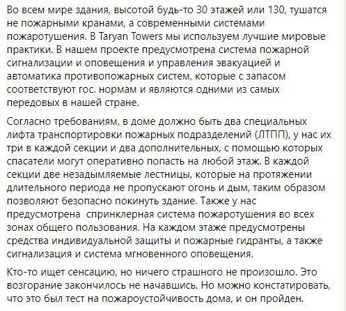 В Taryan Group прокомментировали возгорание техэтажа на стройке: никакой сенсации
