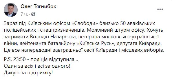 Коментар голови партії