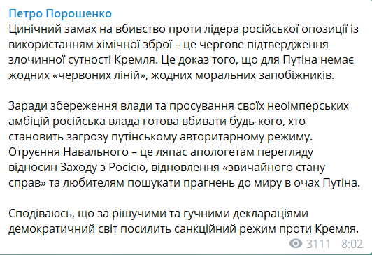 Порошенко – об отравлении Навального: это пощечина Западу, который ищет мира с Путиным