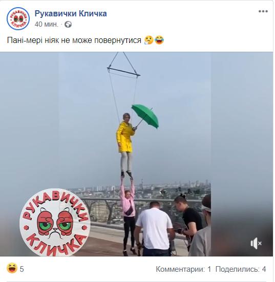 """Верещук во время съемок ролика """"летала"""" над Киевом: в сети ее сравнили с Мэри Поппинс. Видео"""