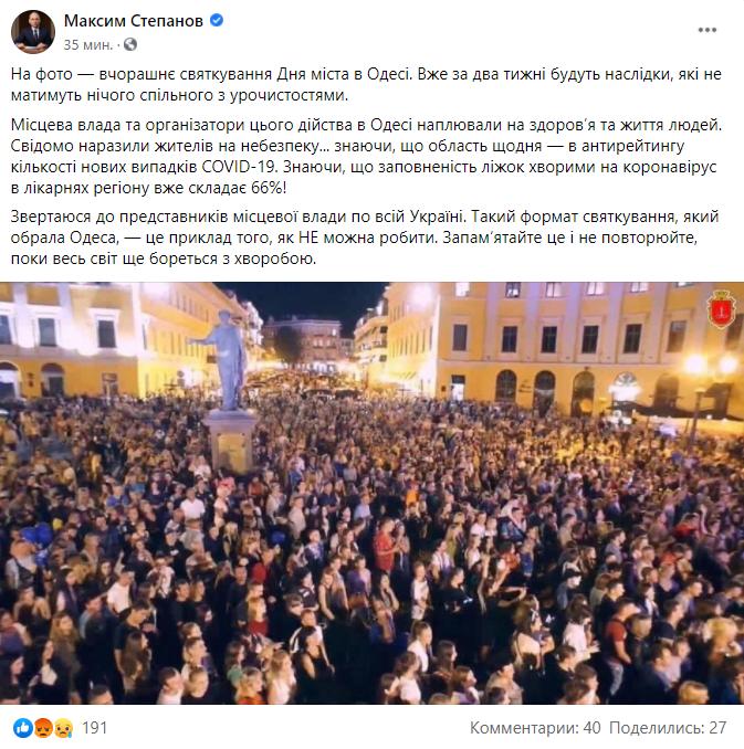 Министр здравоохранения отреагировал на День города в Одессе.