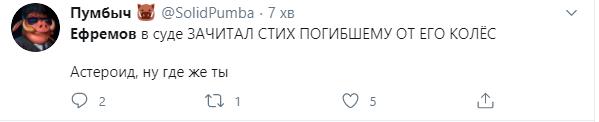 Вірш Єфремова не сподобався користувачам мережі.