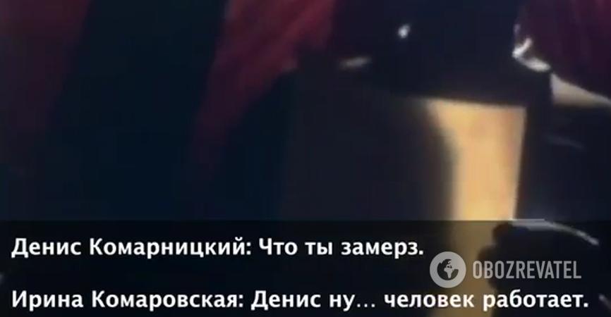 Комарницький вимагав від слідчого СБУ відрекомендуватися йому особисто