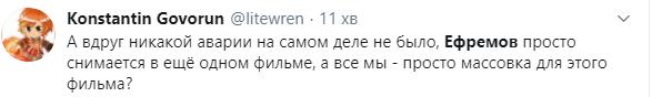 У мережі негативно відреагували на творчість Єфремова.