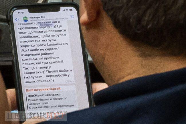 """Шевченко написав, що значиться """"ворогом""""."""
