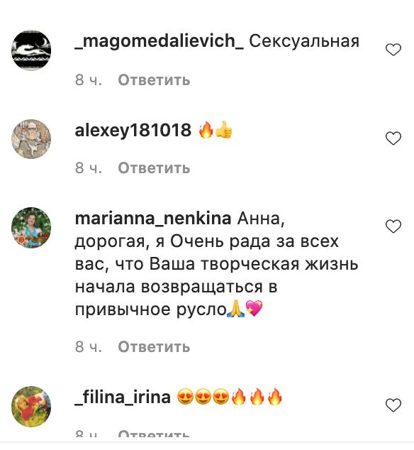 Шанувальники написали компліменти Анні Кошмал