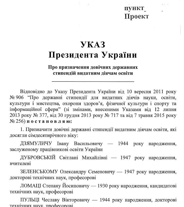 Проект указа о назначении стипендии Александру Зеленскому