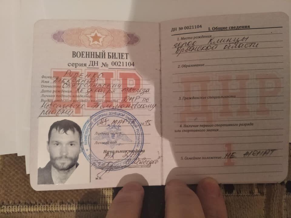 """""""Військовий квиток"""" терориста """"ДНР"""""""