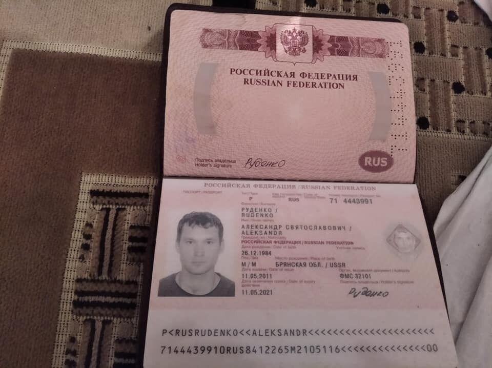 Паспорт росіянина