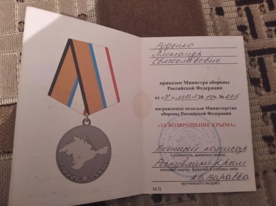 """""""Нагороди"""" бойовиків"""