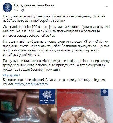 Facebook полиции Киева.