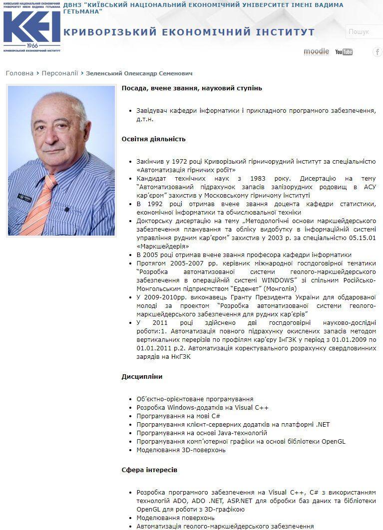 Батька Зеленського висунули на довічну стипендію: чим він відомий у наукових колах