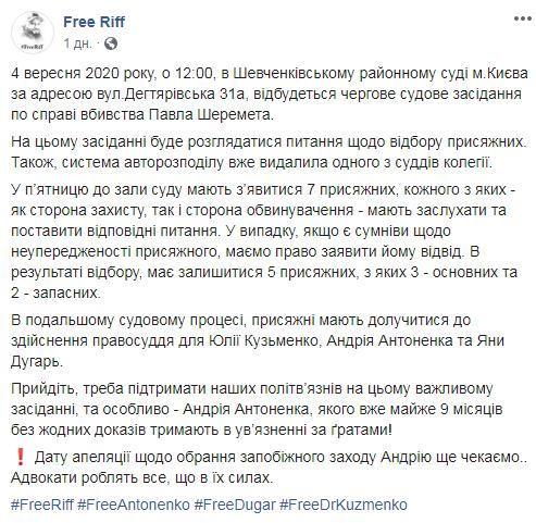 В Киеве прошел судебный процесс по делу об убийстве Шеремета. Онлайн-трансляция