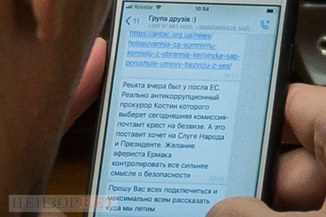"Подробности переписки в телефоне ""слуги народа"" о Ермаке и Костине."