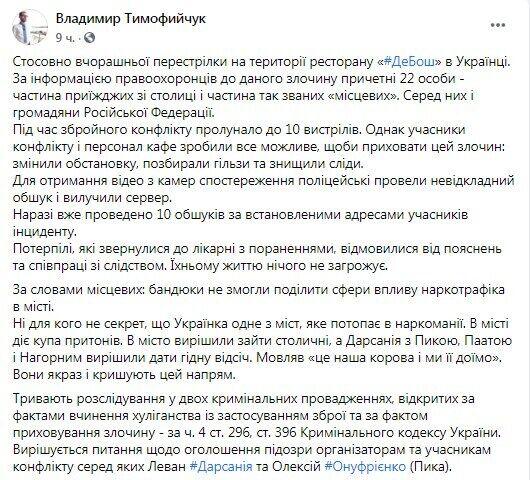 Facebook Владимира Тимофийчука.