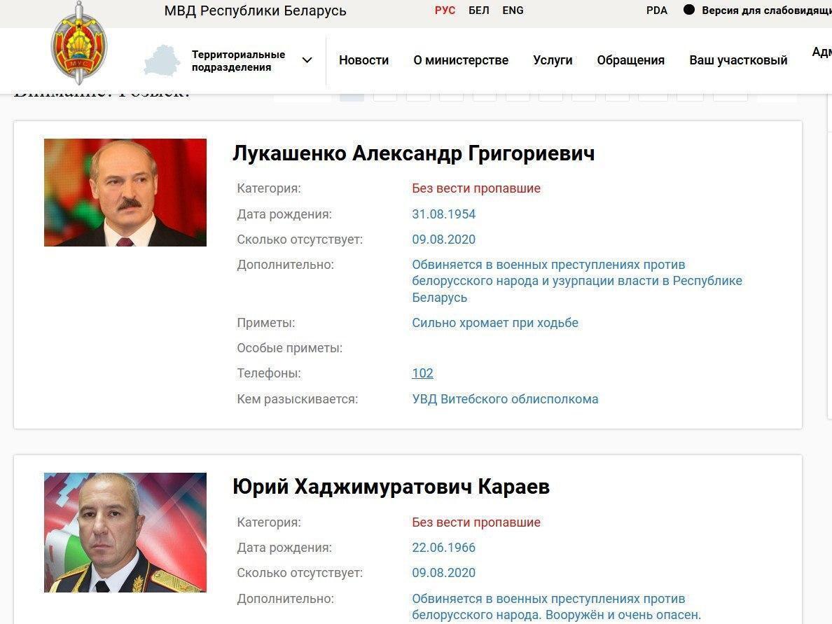 Лукашенка оголосили в розшук на сайті МВС