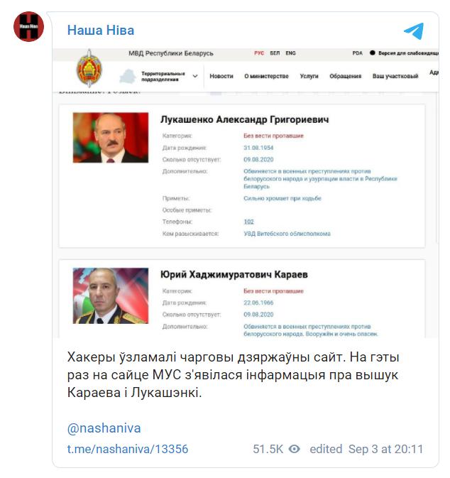 Хакери зламали сайт МВС Білорусі